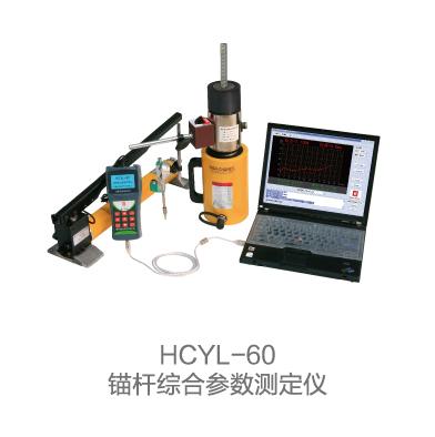 HCYL-60锚杆综合参数测定仪