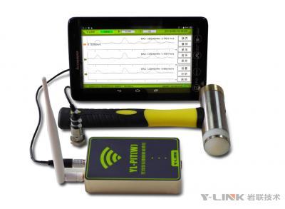 加载中... YL-PIT(W) 无线低应变基桩检测仪